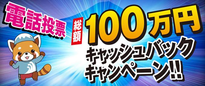 100万円キャッシュバックキャンペーン