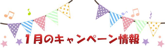 2019年1月の競輪キャンペーン情報!