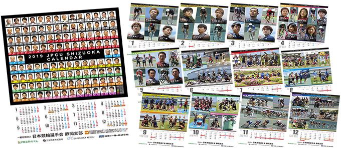 日本競輪選手会静岡支部カレンダー販売