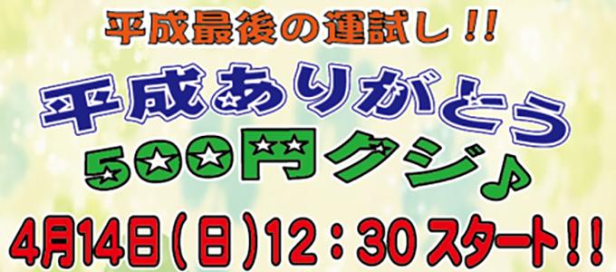 サテライト宇部で500円クジ♪大抽選会