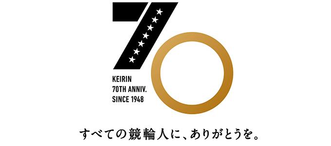 競輪開催70周年イベント情報
