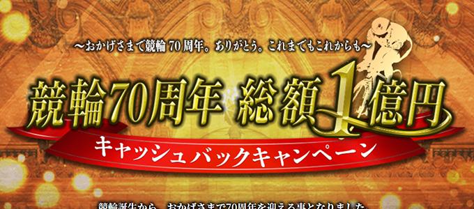 競輪70周年総額1億円キャッシュバックキャンペーン