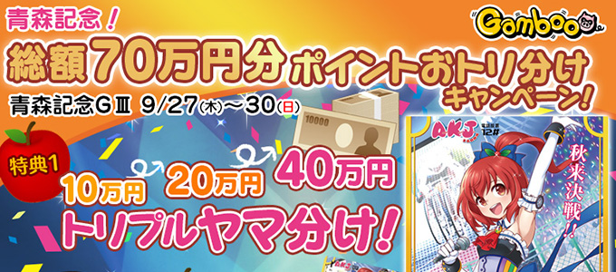 Gamboo!総額70万円分ポイントおトリ分けキャンペーン!