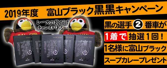 富山ブラック黒黒キャンペーン!