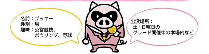 岸和田競輪の愛称が決定!