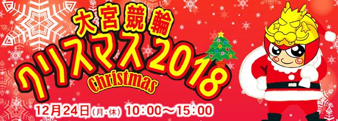 大宮競輪クリスマス2018開催