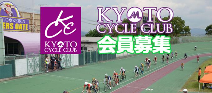 京都サイクルクラブ会員募集