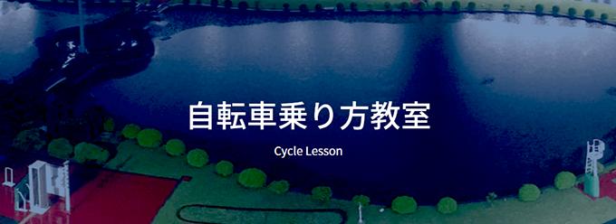自転車乗り方教室