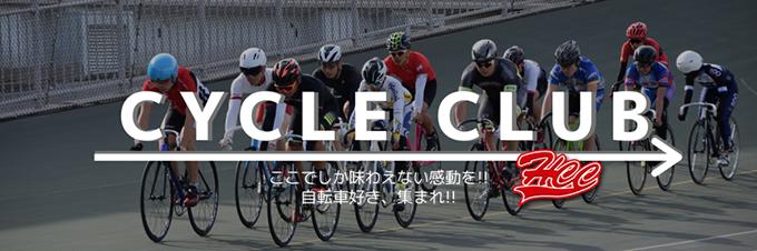 サイクルクラブ