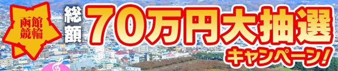 総額70万円大抽選キャンペーン