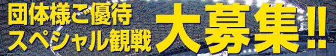 団体様ご優待スペシャル観戦大募集!
