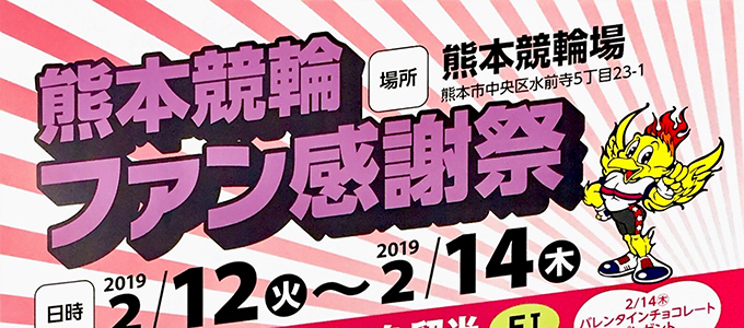 熊本競輪ファン感謝祭