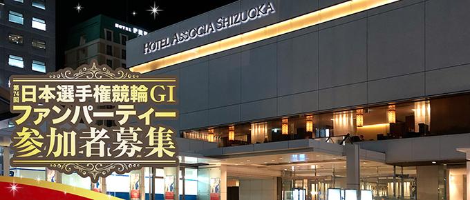 日本選手権競輪ファンパーティー参加者募集