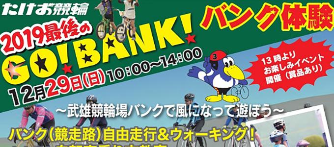2019最後のGO!BANK!