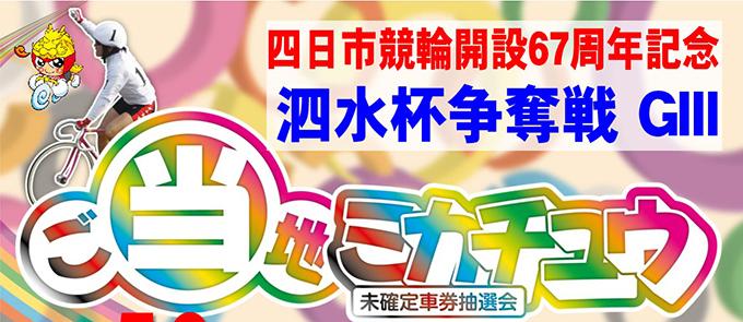 未確定車券抽選会ご当地ミカチュウ!