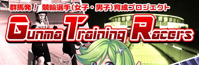 Gunma Training Racers