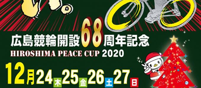 ひろしまピースカップ