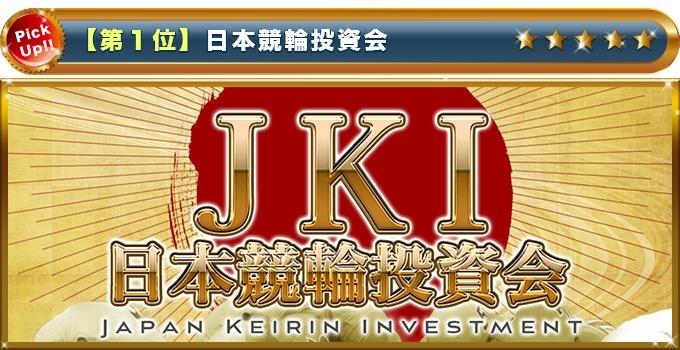 日本競輪投資会