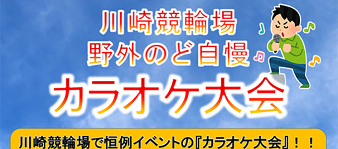 川崎競輪場野外のど自慢カラオケ大会