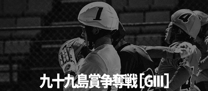 九十九島賞争奪戦