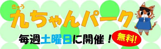 九ちゃんパークが毎週土曜日に開催!