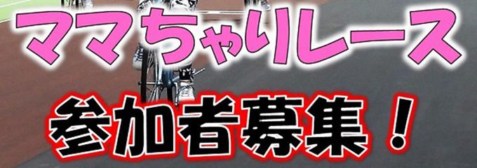 ママちゃりレース参加者募集「たけ丸カップ」