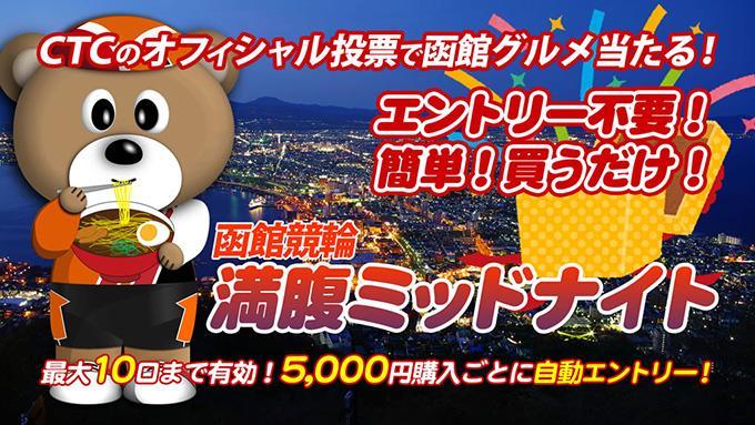 函館競輪満腹ミッドナイト