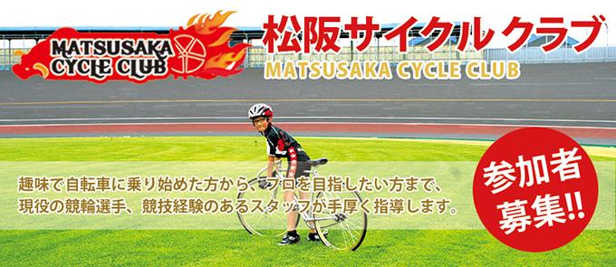松坂サイクルクラブ