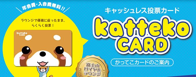 キャッシュレス投票カード「katteko CARD」