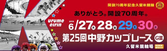 中野カップレース