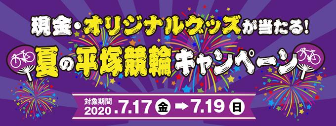 夏の平塚競輪キャンペーン
