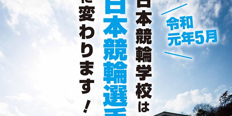 日本競輪学校は日本競輪選手養成所に変わります!