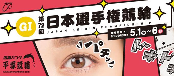 日本選手権競輪