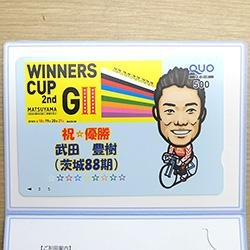 ウィナーズカップG2優勝記念クオカードプレゼント