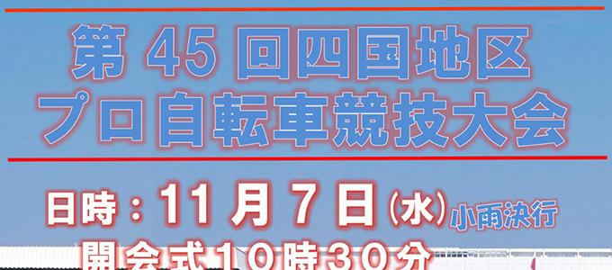 第45回四国地区プロ自転車競技大会