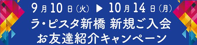 ラピスタ新橋新規ご入会キャンペーン