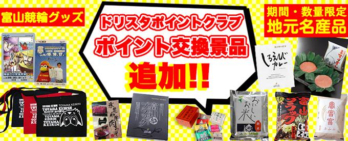 【ドリスタポイントクラブ】ポイント交換景品追加!