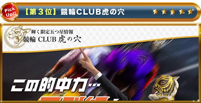 競輪CLUB虎の穴