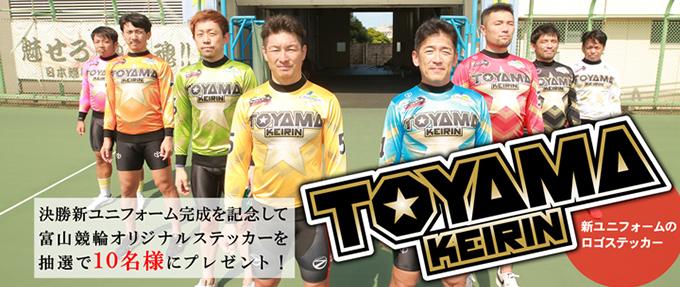 富山競輪ツイッターキャンペーン