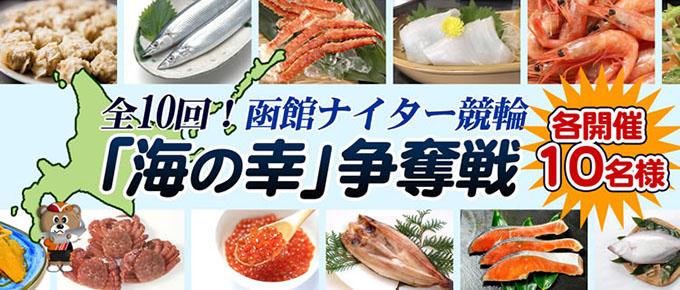 函館ナイター競輪「海の幸」争奪戦