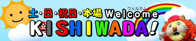 ウェルカムKISHIWADA!土日祝はイベント開催!