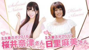 ミス東スポと車券予想会!