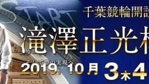 滝澤正光杯2019