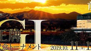 寛仁親王牌2019