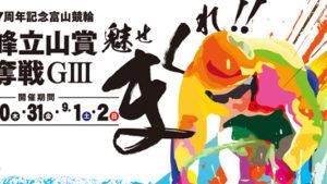 瑞峰立山賞争奪戦2018