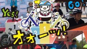 ひろしまぴーすけキックバイクシリーズ2018開催!
