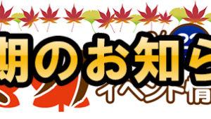 「函館けいりん秋まつり」延期のお知らせ