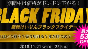 函館競輪ブラックフライデー