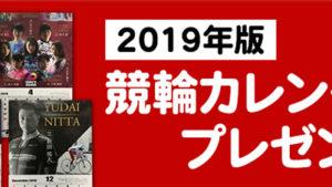 2019年版競輪カレンダープレゼント!
