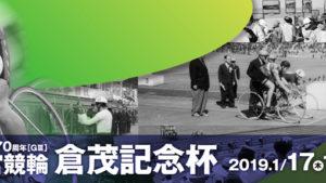 倉茂記念杯2019